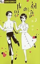 初恋の世界 第03巻