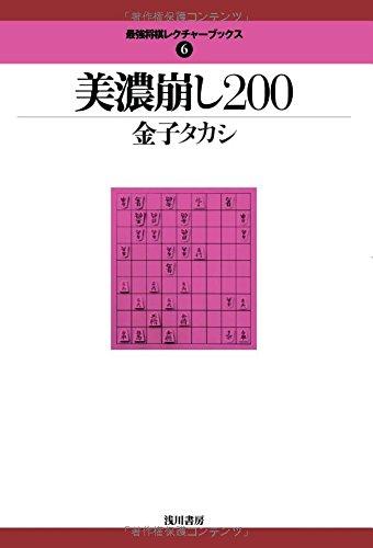 美濃崩し200 (最強将棋レクチャーブックス) -