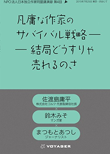 凡庸な作家のサバイバル戦略──結局どうすりゃ売れるのさ—NPO法人日本独立作家同盟 第四回セミナー〈佐渡島庸平 鈴木みそ まつもとあつし 講演録〉 日本独立作家同盟セミナー講演録の詳細を見る