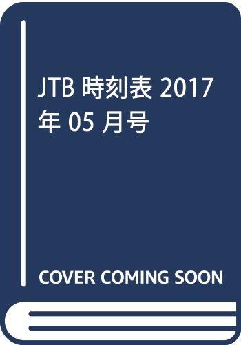 JTB時刻表2017年5月号