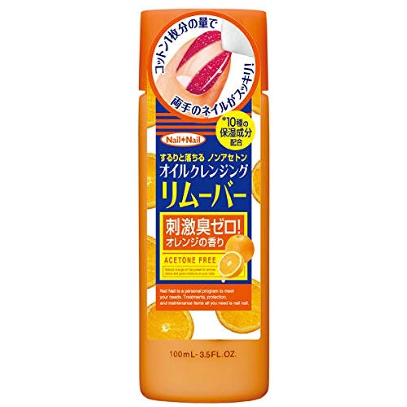 司法規模乙女【BCLカンパニー】ネイルネイル オイルクレンジング リムーバー 100ml