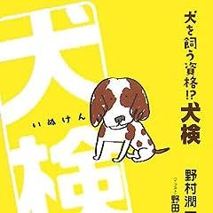 犬を飼う資格!?犬検