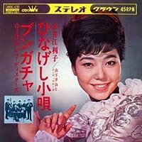 ひなげし小唄 (MEG-CD)