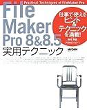 FileMaker Pro 8 & 8.5 実用テクニック 仕事で使えるヒント & テクニックを満載!