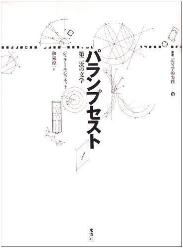 パランプセスト―第二次の文学 (叢書 記号学的実践)の詳細を見る