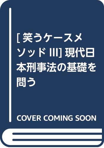 [笑うケースメソッドIII]現代日本刑事法の基礎を問う