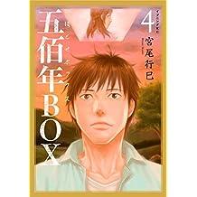五佰年BOX(4) 【電子限定特典コメントペーパー付】 (イブニングコミックス)