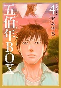 五佰年BOX 4巻 表紙画像