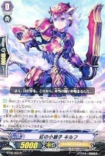 カードファイト!!ヴァンガード/第6弾/BT06/035/R/紅の小獅子 キルフ
