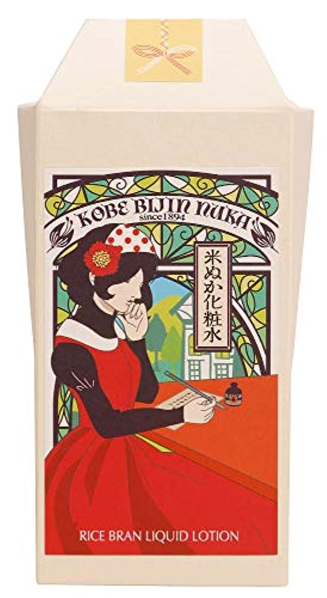 会計士欠伸早い神戸美人ぬか 米ぬか化粧水 150mL