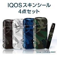 iQOS 専用シール スキンシール ケース アイコスシール 全面対応 ステッカー 電子たばこ ケースカバー デザイン iQOSシール 保護フィルム デコシール 裏表 側面(従来型/新型 2.4PLUS 両対応)4点セット 3M オリジナル (4色カモ)