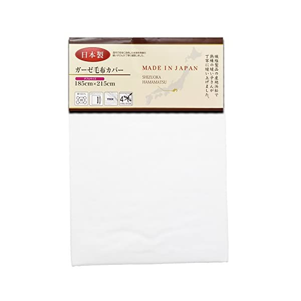 メリーナイト 日本製 綿100% ガーゼ 毛布カ...の商品画像
