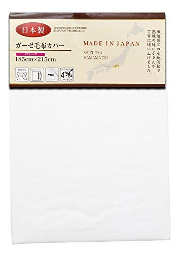 メリーナイト 日本製 綿100% ガーゼ 毛布カバー ダブル...