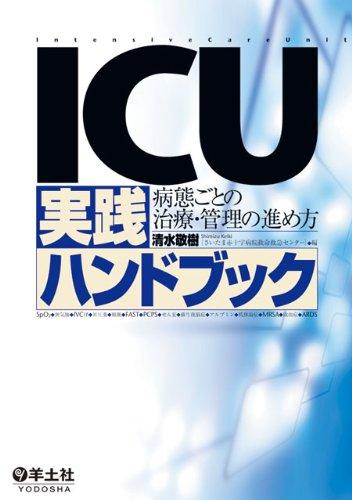 ICU実践ハンドブック―病態ごとの治療・管理の進め方の詳細を見る