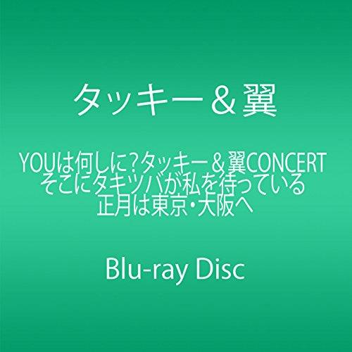 YOUは何しに?タッキー&翼CONCERT そこにタキツバが私を待っている 正月は東京・大阪へ(Blu-ray Disc)