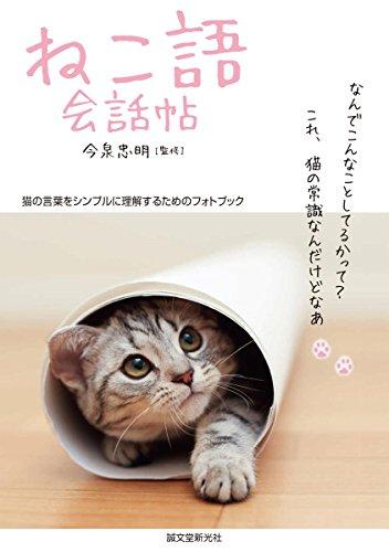 ねこ語会話帖: 猫の言葉をシンプルに理解するためのフォトブック