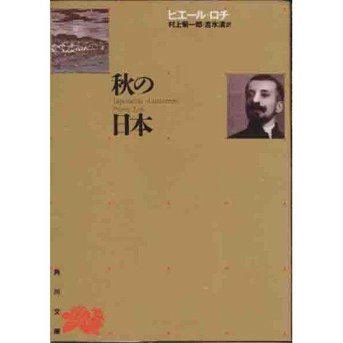 秋の日本 (角川文庫)の詳細を見る