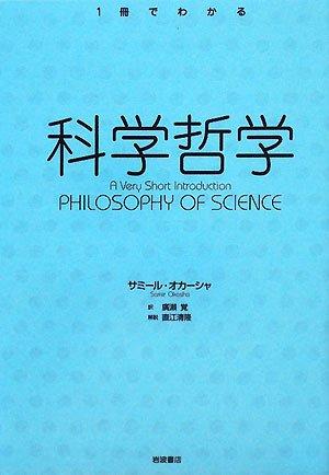 科学哲学 (〈1冊でわかる〉シリーズ)の詳細を見る