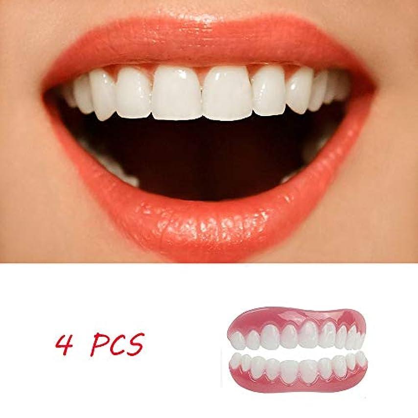 不毛好きである新しい4ピースホワイトニング歯の快適さ柔らかい化粧品の歯一時的な笑顔のベニヤ歯科用化粧のベニヤ歯科用カバー美容ツール(上+下)