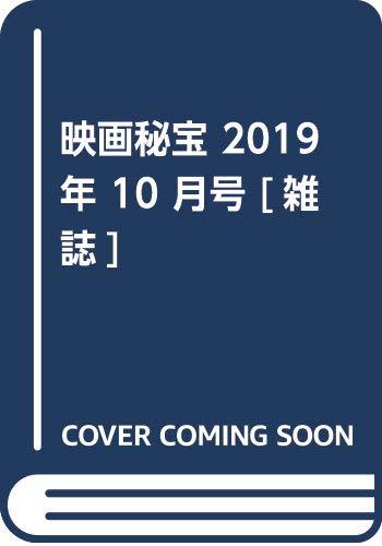 映画秘宝 2019年 10 月号 [雑誌]