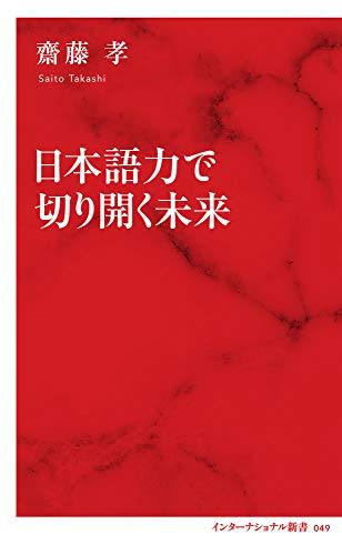 日本語力で切り開く未来 (インターナショナル新書)
