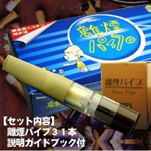 離煙パイプ (31日分セット) 合理的な禁煙法