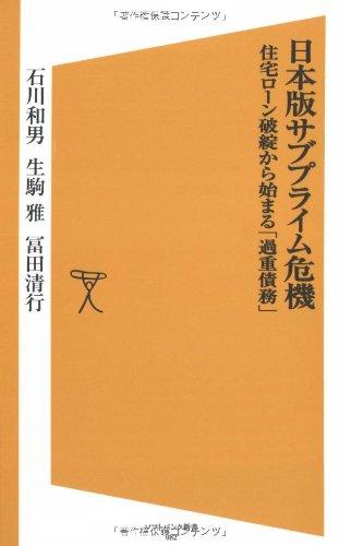 日本版サブプライム危機 住宅ローン破綻から始まる「過重債務」 (ソフトバンク新書 82)の詳細を見る