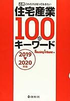住宅産業100のキーワード 2019-2020年版