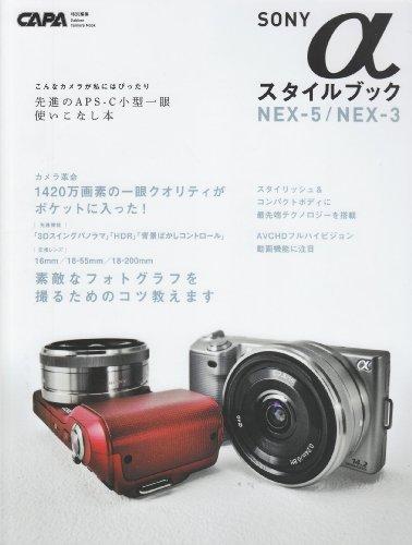 SONYαスタイルブックNEXー5/NEXー3―先進のAPSーC小型一眼使いこなし本 (Gakken Camera Mook)の詳細を見る