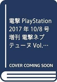 電撃PlayStation 2017年10/8号 増刊 電撃ネプテューヌVol.3 VIIRスペシャル