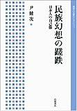 民族幻想の蹉跌――日本人の自己像 (岩波人文書セレクション)