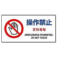 ユニット フェンス用標識 870-53A 操作禁止 さわるな