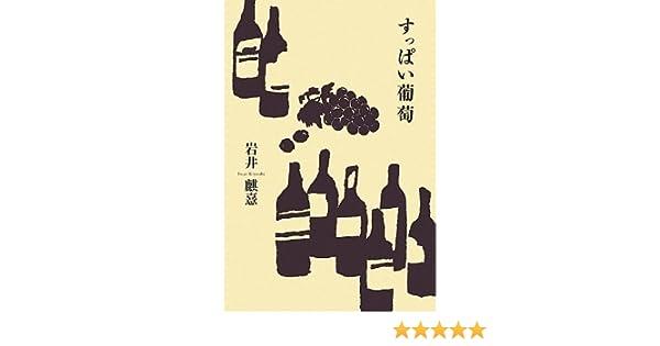 すっぱい葡萄 | 岩井 麒憙 |本 |...