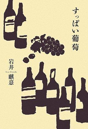 すっぱい葡萄 [単行本] / 岩井 麒憙 (著); 幻冬舎ルネッサンス (刊)