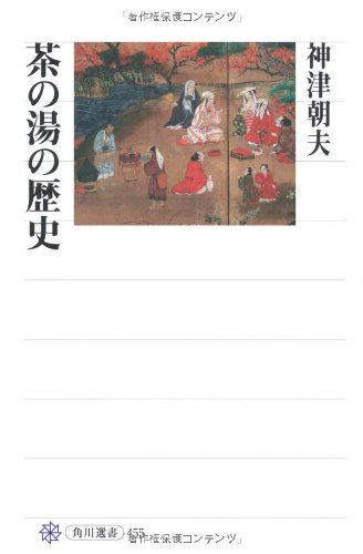 茶の湯の歴史 (角川選書)の詳細を見る