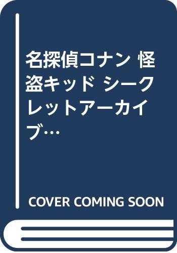 名探偵コナン 怪盗キッド シークレットアーカイブス: 少年サンデーグラフィック (原画集・イラストブック)