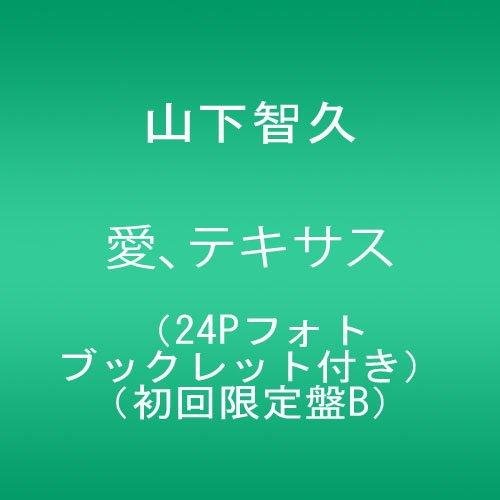 愛、テキサス【店頭特典B2サイズポスター無し】(24Pフォトブックレット付き)(初回限定盤B)