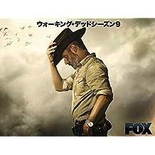 ウォーキング・デッド シーズン9 (字幕版)