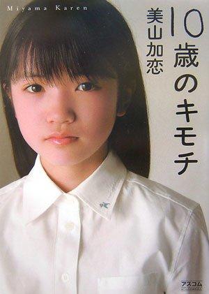 美山加恋、塩野瑛久(キョウリュウジャー)と熱愛か?