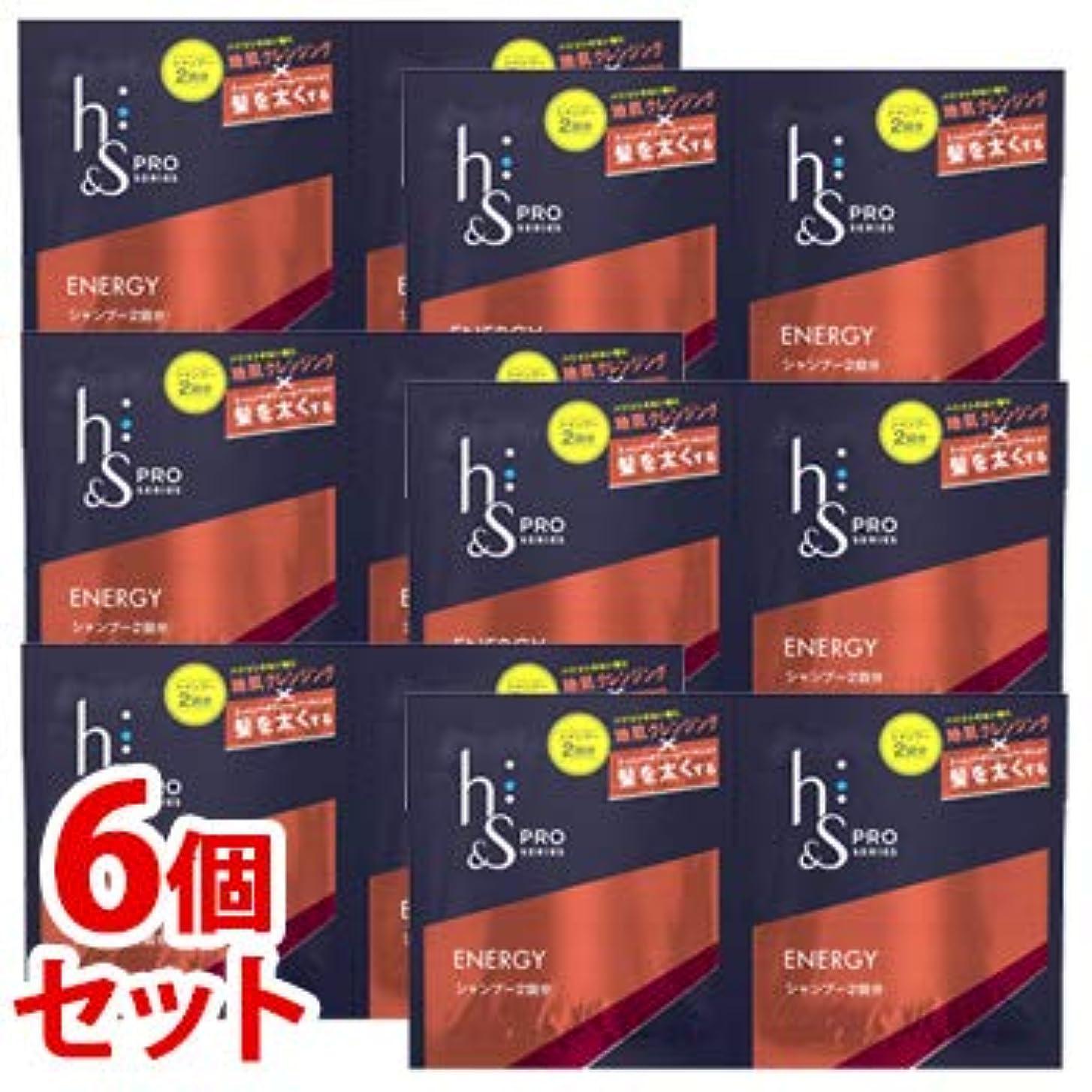 経験者うん海賊《セット販売》 P&G エイチアンドエス h&s フォーメン プロシリーズ エナジー シャンプー トライアルサシェ 2回分 (12mL×2個)×6個セット 【医薬部外品】