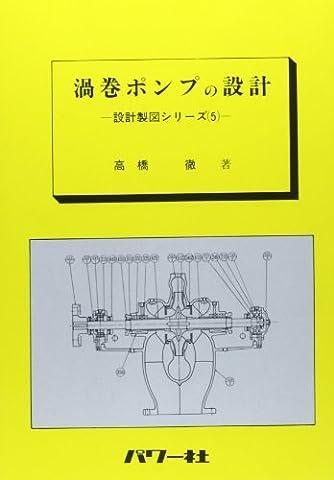 渦巻ポンプの設計 (設計製図シリーズ)