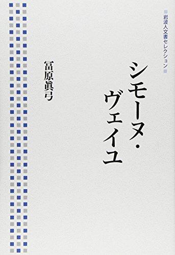シモーヌ・ヴェイユ (岩波人文書セレクション)の詳細を見る