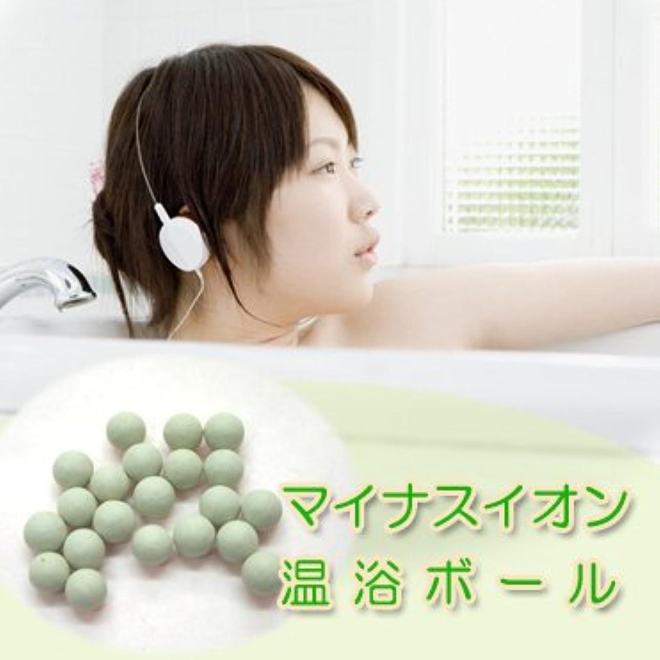 発音する石奨学金マイナスイオン温浴ボール 50g