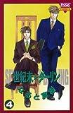 世紀末・ダーリン 4 (きらら16コミックス)