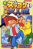 名探偵ズッコケ三人組 / 那須 正幹 のシリーズ情報を見る