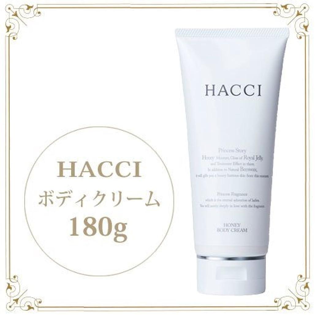 豪華な常識眉ハッチ ボディクリーム 180g -HACCI 1912-