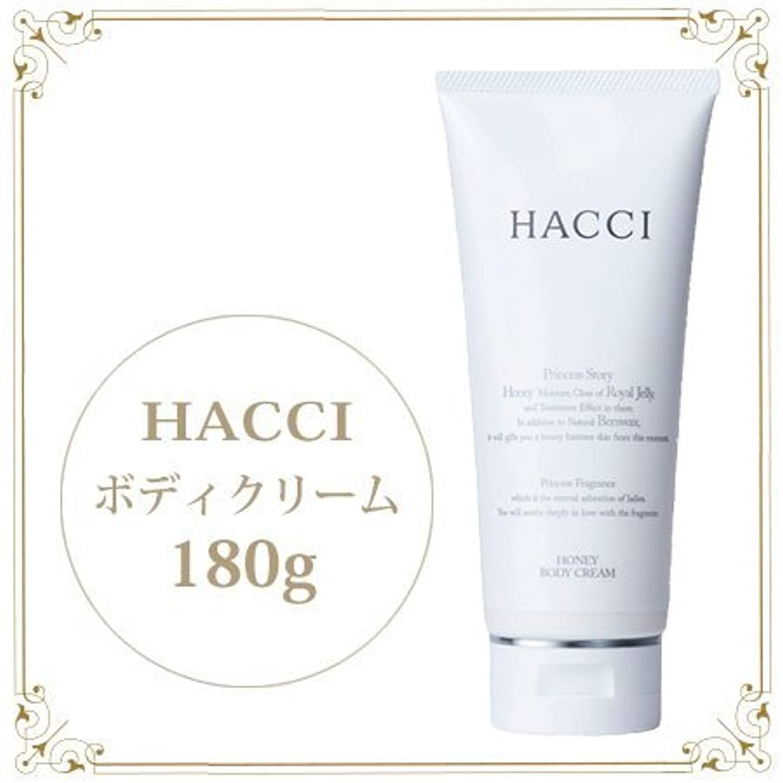 世界的に病気だと思う洪水ハッチ ボディクリーム 180g -HACCI 1912-
