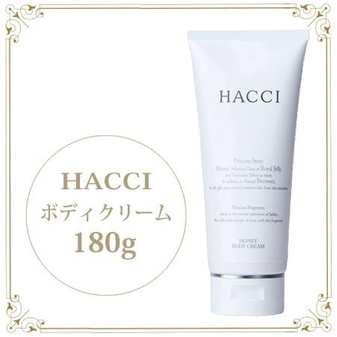 グリップ魔女理由ハッチ ボディクリーム 180g -HACCI 1912-