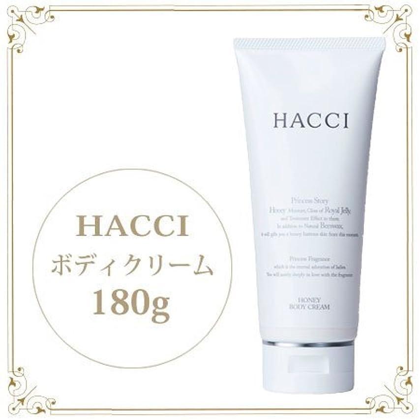 打撃余計な道ハッチ ボディクリーム 180g -HACCI 1912-