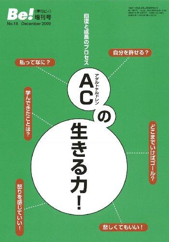 ACの生きる力! 回復と成長のプロセス (『Be!』増刊号)の詳細を見る